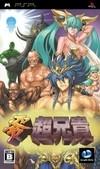 Zero Cho Aniki Wiki on Gamewise.co