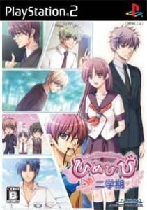 HimeHibi: New Princess Days!! Zoku! Ni-Gakki Wiki on Gamewise.co