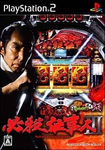 Pachitte Chonmage Tatsujin 13: Pachinko Hissatsu Shigotojin III | Gamewise