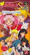Bishoujo Senshi Sailormoon S: Juugai Rantou!? Shuyaku Soudatsusen for SNES Walkthrough, FAQs and Guide on Gamewise.co