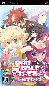 Sekai wa Atashi de Mawatteru: Hikari to Yami no Princess [Gamewise]