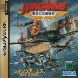 Wing Arms | Gamewise