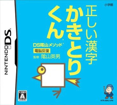 DS Kageyama Method: Dennou Hanpuku - Tadashii Kanji Kakitori-Kun on DS - Gamewise