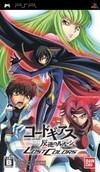 Code Geass: Hangyaku no Lelouch - Lost Colors for PSP Walkthrough, FAQs and Guide on Gamewise.co