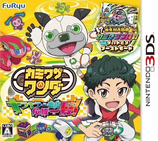 Gamewise Kamiwaza Wanda: Kira Kira Ichibangai Kikiippatsu! Wiki Guide, Walkthrough and Cheats