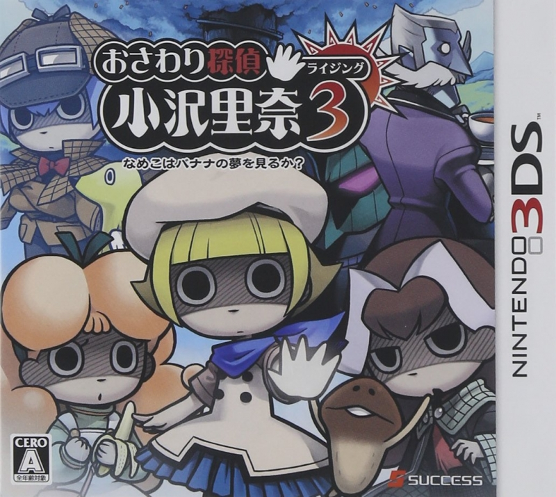 Touch Detective 3: Does Funghi Dream of Bananas? on 3DS - Gamewise