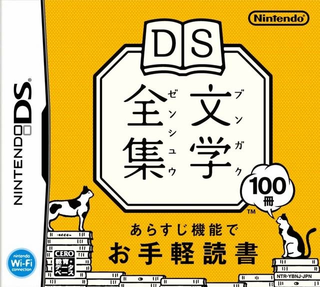 Gamewise DS Bungaku Zenshuu Wiki Guide, Walkthrough and Cheats