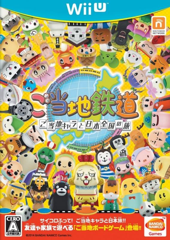 Gotouchi Tetsudou: Gotouchi Chara to Nihon Zenkoku no Tabi [Gamewise]