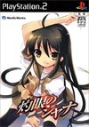 Shakugan no Shana for PS2 Walkthrough, FAQs and Guide on Gamewise.co