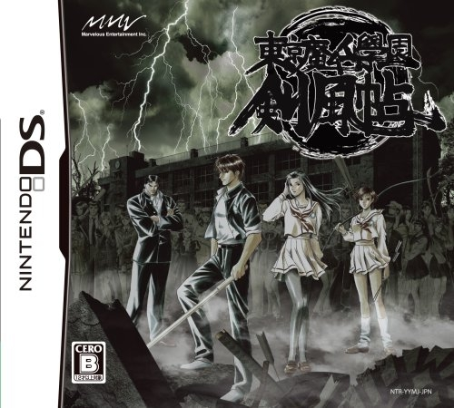 Tokyo Majin Gakuen: Kenfuuchou for DS Walkthrough, FAQs and Guide on Gamewise.co