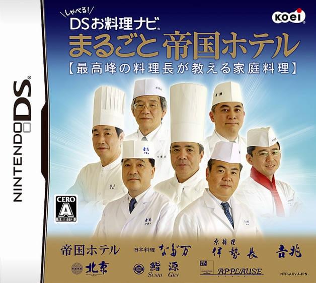 Shaberu! DS Oryouri Navi: Marugoto Teikoku Hotel: Saikouhou no Ryouri-chou ga Oshieru Katei Ryouri Wiki on Gamewise.co