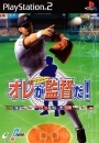Orega Kantoku Da! Gekitou Pennant Race Wiki on Gamewise.co