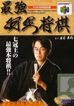 Saikyou Habu Shogi for N64 Walkthrough, FAQs and Guide on Gamewise.co