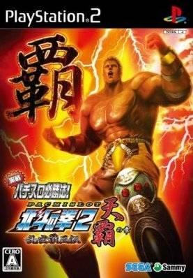 Jissen Pachi-Slot Hisshouhou! Hokuto no Ken 2 [Gamewise]