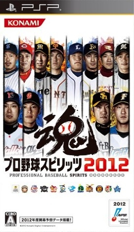 Pro Yakyuu Spirits 2012 Wiki on Gamewise.co