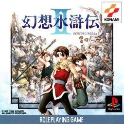 Gamewise Suikoden II Wiki Guide, Walkthrough and Cheats