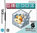 Picross 3D on DS - Gamewise