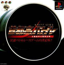 Tokyo Highway Battle Wiki on Gamewise.co