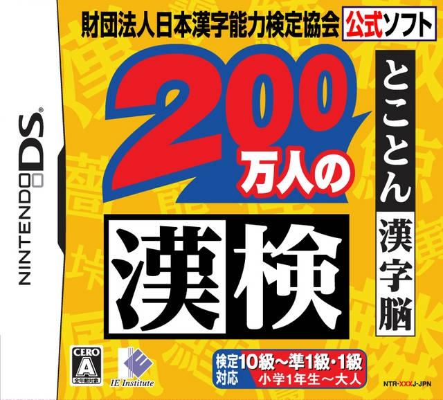 Zaidan Houjin Nippon Kanji Nouryoku Kentei Kyoukai Koushiki Soft: 200 Mannin no KanKen: Tokoton Kanji Nou for DS Walkthrough, FAQs and Guide on Gamewise.co