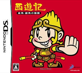 Saiyuuki: Kinkaku, Ginkaku no Inbou [Gamewise]