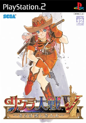 Sakura Wars: So Long, My Love Wiki on Gamewise.co