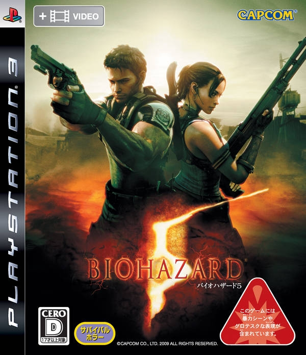 Resident Evil 5 on PS3 - Gamewise