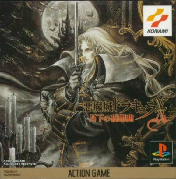 Castlevania: Symphony of the Night [Gamewise]
