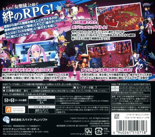 conception 2 3ds cheat codes