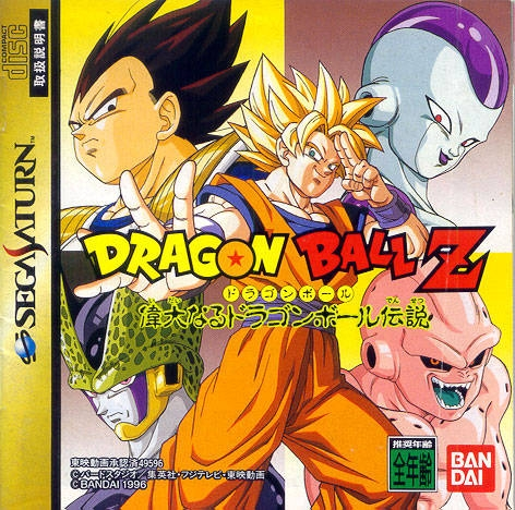Dragon Ball Z: Idainaru Dragon Ball Densetsu on SAT - Gamewise