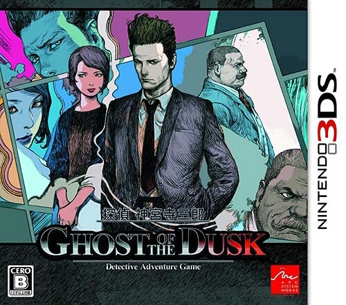 Jake Hunter Detective Story: Ghost of the Dusk on 3DS - Gamewise