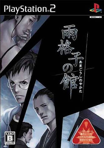 Amagoushi no Yakata for PS2 Walkthrough, FAQs and Guide on Gamewise.co