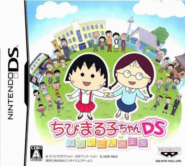 Chibi Maruko-Chan DS: Maru-Chan no Machi on DS - Gamewise