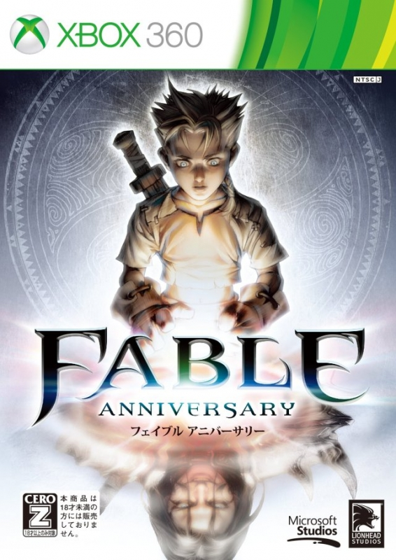 Fable Anniversary Wiki - Gamewise