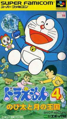Doraemon 4: Nobita to Toki no Okoku [Gamewise]
