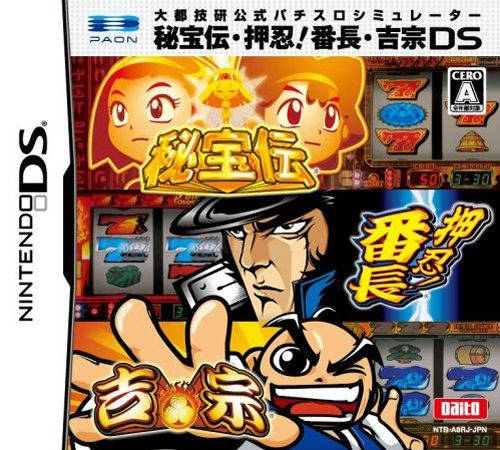 Gamewise Daito Giken Koushiki Pachi-Slot Simulator: Hihouden - Ossu! Banchou - Yoshimune DS Wiki Guide, Walkthrough and Cheats