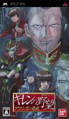 Kidou Senshi Gundam: Giren no Yabou - Axis no Kyoui Wiki on Gamewise.co