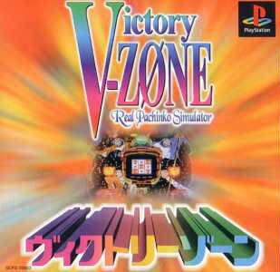 Victory Zone Wiki on Gamewise.co
