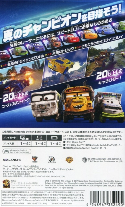 Cars 3 Driven To Win For Nintendo Switch Cheats Codes Guide