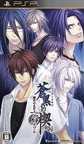 Sokukoku no Kusabi: Hiiro no Kakera 3 Portable Wiki on Gamewise.co