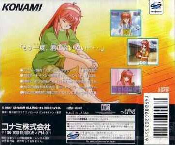 Tokimeki Memorial Selection Fujisaki Shiori For Sega Saturn