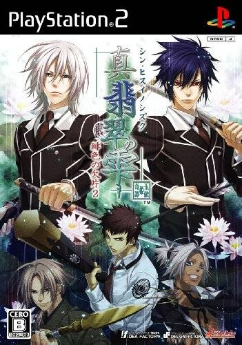 Shin Hisui no Shizuku: Hiiro no Kakera 2 Wiki on Gamewise.co