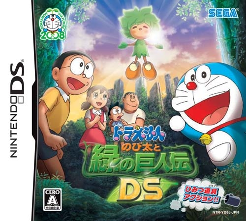 Gamewise Doraemon: Nobita to Midori no Kyojinden DS Wiki Guide, Walkthrough and Cheats