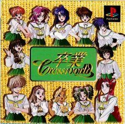 Sotsugyou Crossworld Wiki - Gamewise