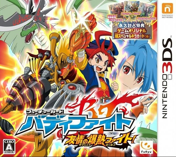 Future Card Buddy Fight: Yuujou no Bakunetsu Fight on 3DS - Gamewise