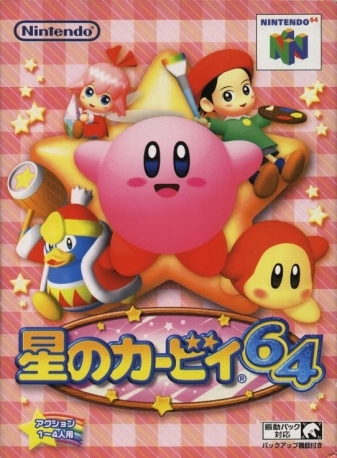 Kirby 64: The Crystal Shards [Gamewise]