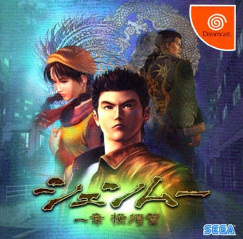 Shenmue Wiki on Gamewise.co
