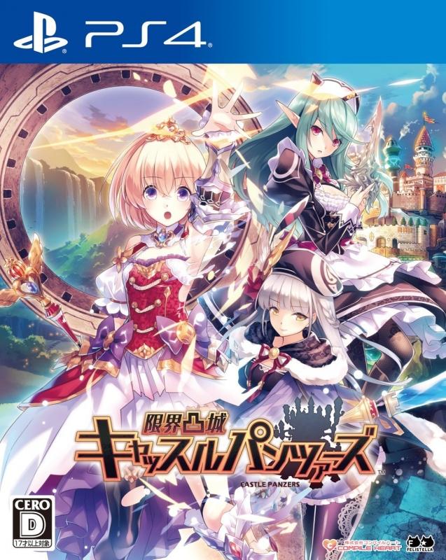 Genkai Tokki: Castle Panzers | Gamewise