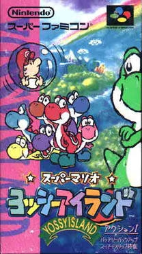 Super Mario World 2: Yoshi's Island [Gamewise]