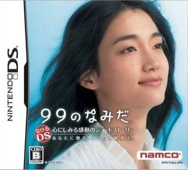 99 no Namida on DS - Gamewise