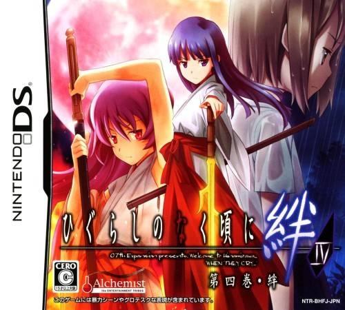 Higurashi no Naku Koro ni Kizuna: Dai-Yon-Kan - Kizuna Wiki on Gamewise.co
